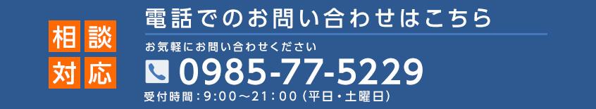 0120-6666-40 受付時間 09:00〜21:00