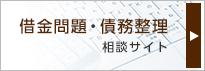 借金問題・債務整理相談サイト