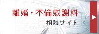 離婚・不倫慰謝料相談サイト