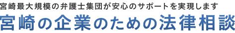 宮崎の企業のための法律相談